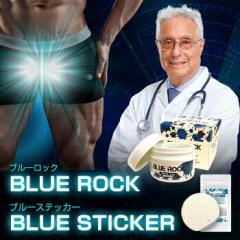 【送料無料★2個セット】BLUE ROCK(ブルーロック)+BODY STICKE(ボディーステッカー)/ボディ用クリーム 男性 健康 メンズサポート