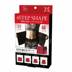 【メール便OK】薄型4STEPシェイプ ウエスト用/ダイエット コルセット インナー 引き締め 美容 健康 シェイプアップ サウナ効果