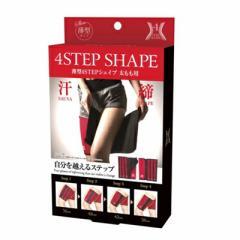 【メール便OK】薄型4STEPシェイプ 太もも用/ダイエット コルセット インナー レッグ 引き締め 美容 健康 シェイプアップ サウナ効果