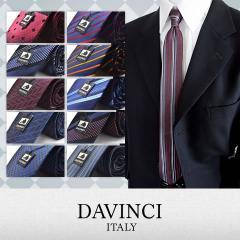 ビジネスネクタイ【DAVINCI】ブランドネクタイ20柄から選べる!!【PDS-51】スリムサイズ 6.5cm/DAVINCI