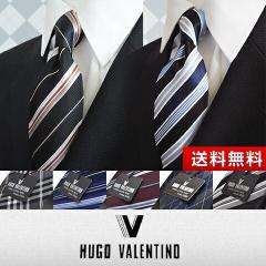 20柄から選べる ブランド ネクタイ おしゃれ 【C1】HUGO VALENTINO