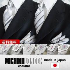 MICHIKO LONDON シルクポケットチーフ&ネクタイSETブランド/シルバー/グレー/フォーマル ネクタイ 結婚式 披露宴 フォーマルや普段使いに