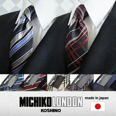 ミチコロンドン / ネクタイ チェックMICHIKO LONDON ブランドネクタイ高品質 シルク100%☆M おしゃれ ブランド