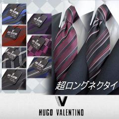 ネクタイ ブランド 【HUGO VALENTINO】超ロングネクタイ/C-LON-SET-S3 おしゃれ【S51】