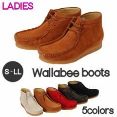 本革・スエード Wallabee Boots レディース ワラビーブーツAN-0027