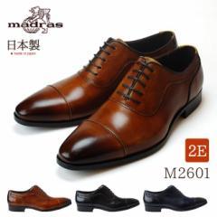 【送料無料】マドラス M2601 メンズ ビジネスシューズ madras 本革 2E 内羽根 ストレートチップ 日本製 紳士
