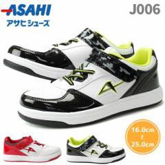 アサヒ J006 キッズ ジュニア スニーカー 子供靴 3E 靴 カジュアルコートタイプ 【KE7457】 (1705)