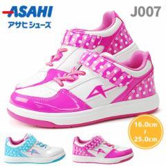 アサヒ J007 キッズ ジュニア スニーカー 子供靴 3E 靴 カジュアルコートタイプ 【KE7458】 (1705)