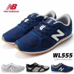 【送料無料】ニューバランス WL555 NewBalance BLJ GYJ NVJ レディース スニーカー 婦人 カジュアル ランニング シューズ (1705)