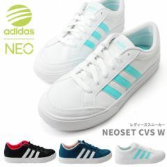【送料無料】アディダス ネオセットCVS W adidas NEOSET CVS W BB9650 BB9651 BB9652 レディース スニーカー 女性用  通学靴 ジョギング