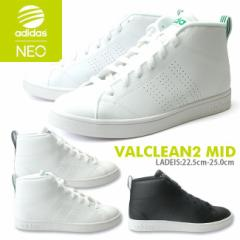 【送料無料】アディダス ネオ VALCLEAN2 MID レディース スニーカー adidas NEO VALCLEAN2 MID BB9894 BB9895 BB9896 ミッドカット ハイ