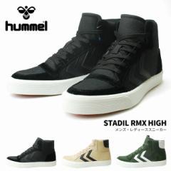 【送料無料】ヒュンメル スタディール RMX HIGH 65101 メンズ レディース スニーカー Hummel Hummel STADIL RMX HIGH (1708)