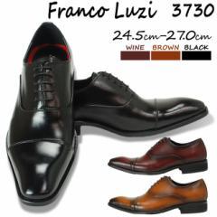 【送料無料】フランコ ルッチ FRANCO LUZI 本革 メンズビジネスシューズ 日本製 3730