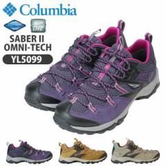 【送料無料】 コロンビア Columbia Womens SABER IIOMNI-TECH ウィメンズ セイバー2 オムニテック レディース YL5099
