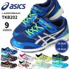 【在庫限り】【送料無料】アシックス レーザービーム ASICS LAZERBEAM TKB202 子供靴 ジュニア キッズ スニーカー 靴 シューズ