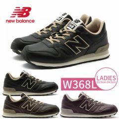 【送料無料】NewBalance(ニューバランス) W368L BL BW BM レディーススニーカー ウォーキング シューズ