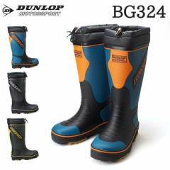 ダンロップ DUNLOP ドルマン BG324 メンズレインブーツ DOLMAN 軽量 長靴 スノーブーツ メンズレインブーツ 防寒 防滑 入れ替え中敷 反射