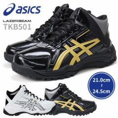アシックス レーザービーム ウインターシューズ ASICS LAZERBEAM TKB501 16FW 子供靴 ジュニア キッズ スニーカー こども 靴 シューズ 90