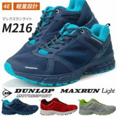 DUNLOP(ダンロップ) MAXRUN Light M216  軽量 4E 幅広 マックスランライト メンズ スニーカー ランニング ウォーキング シューズ ジョギ