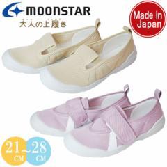 【3000円以上で送料無料】ムーンスター MoonStar MS大人の上履き02