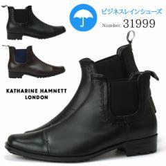 【送料無料】キャサリンハムネット レインブーツ 31999 靴 紳士靴 KATHARINE HAMNETT メンズビジネスシューズ レインシューズ 防水