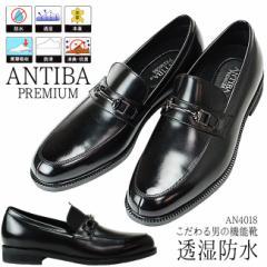 送料無料 メンズ 機能性ビジネスシューズ アンティバ 3E 防水 透湿 本革 衝撃吸収 防滑 消臭 革靴 紳士靴 AN4018