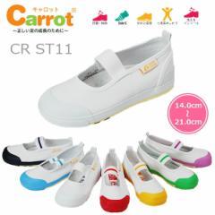 【SALE】偏平足予防・外反母趾予防・カップインソール搭載今、話題の上履き 上靴 キャロットシリーズST-11
