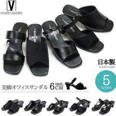 日本製 サンダル オフィス レディース レディースサンダル ミュール 靴 LUCIANO VALENTINO ルチアノバレンチノ 3900 3901 3903 3913 3971