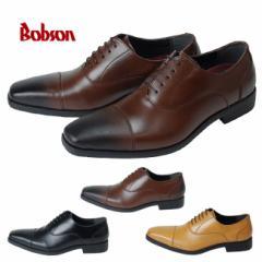 【送料無料】ボブソン BOBSON  5542  ストレートチップ 本革ビジネスシューズ 日本製