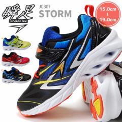 瞬足【STORM】キッズスニーカー Achilles(アキレス) SYUNSOKU シュンソク 足に優しい 2E 設計 JC307