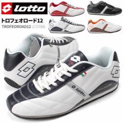 メンズスニーカー Lotto(ロット)トロフェオロード12  CS7066 軽量 カジュアルシューズ スポーツ (1702)