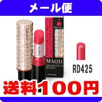 [メール便で送料100円] マキアージュ ドラマティックルージュ RD425 イノセントグラマー
