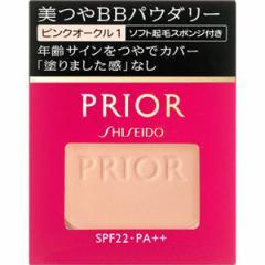 プリオール 美つやBBパウダリー(レフィル) ピンクオークル1(ピンクよりの明るい肌色)