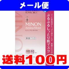 [メール便で送料100円]ミノンアミノモイスト ぷるぷるしっとり肌マスク 22mL×4枚