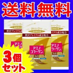 【送料無料】セラミド配合! アミノコラーゲン(アミコラ) プレミアム 詰替え用 214g×3個セット
