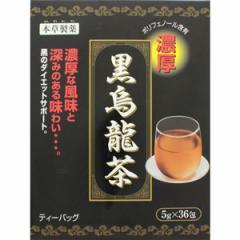 本草 黒烏龍茶 5g×36包  [ダイエットティー]