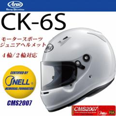 【送料無料】ARAI アライ CK-6S ホワイト モータースポーツジュニアヘルメット SNELL/FIA CMS2007 PSC/SG MFJ公認