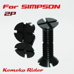 KEMEKOオリジナル シールドピボットアルミスクリュー ブラックアルマイトタイプ社外オプション【シンプソン】