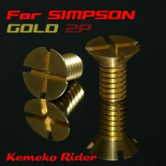 KEMEKOオリジナル シールドピボットアルミスクリュー ゴールドアルマイトタイプ 社外オプション【シンプソン】