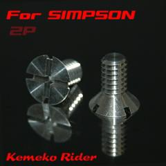 【シンプソンヘルメット】KEMEKOオリジナル シールドピボットアルミスクリュー プレーンタイプ社外オプション