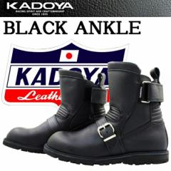 送料無 KADOYA カドヤ ブラックアンクル ライダーブーツ BLACKANKLE オールシーズン対応