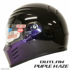 【送料無料】【SIMPSON】シンプソンヘルメット 特別カラー アウトロー 62? PP HAZE2