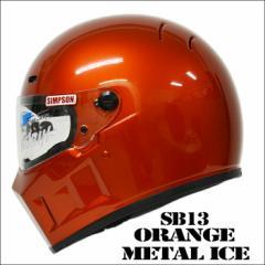 フリーライン シンプソンヘルメット 特別カラー シンプソン SB13 ORMTIC57cm
