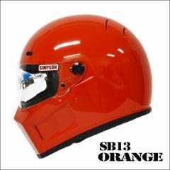 【送料無料】【SIMPSON】シンプソンヘルメット 特別カラー SB13 カラー/ORANGE  61cm