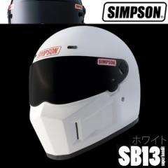 【送料無料】【SIMPSON】シンプソンヘルメット スーパーバンディット SB13 SUPER BANDIT13 ホワイト 国内仕様 SG規格 フルフェイス