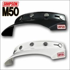 【SIMPSON】シンプソンヘルメット M50 Model50用5ポイントバイザー 国内仕様 オプションアクセサリ