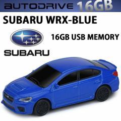 AUTODRIVE オートドライブ16GB SUBARU WRX BLUE USBメモリー 外付けストレージ スバル
