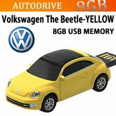 【送料無料】AUTODRIVE オートドライブ8GB フォルクスワーゲン ザ・ビートル イエロー USBメモリー