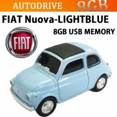 【送料無料】AUTODRIVE オートドライブ8GB フィアットNuova500 ライトブルー USBメモリー