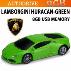 【送料無料】AUTODRIVE オートドライブ8GB ランボルギーニ ウラカン グリーン USBメモリー